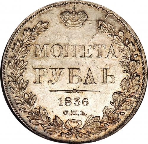 1 рубль 1836 – 1 рубль 1836 года СПБ-НГ. Орел образца 1838 г. Венок из 8 звеньев