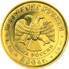 50 рублей 2004 – Телец
