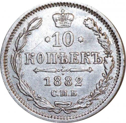 10 копеек 1882 – 10 копеек 1882 года СПБ-НФ