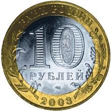 10 рублей 2003 – Касимов