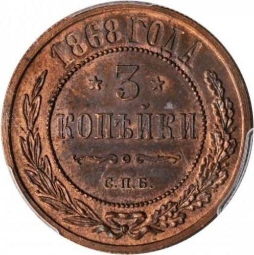 3 копейки 1868 – 3 копейки 1868 года СПБ