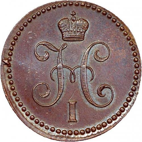 1 копейка серебром 1842 – 1 копейка 1842 года ЕМ