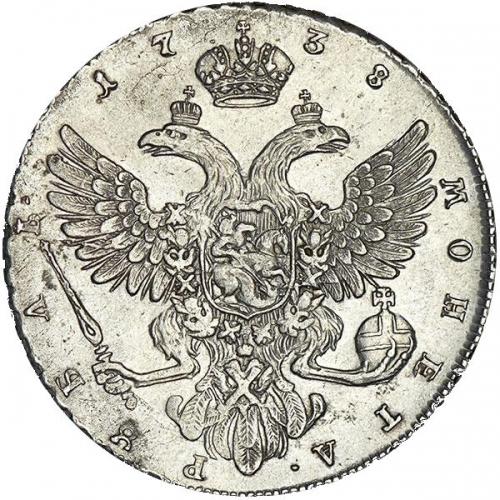 1 рубль 1738 – 1 рубль 1738 года. Орел московского типа