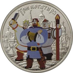 25 рублей 2017 – Три богатыря (в специальном исполнении)