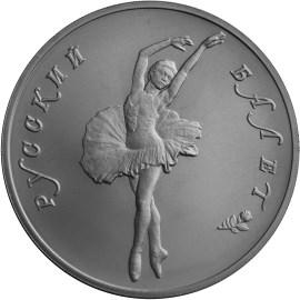 25 рублей 1993 – Русский балет
