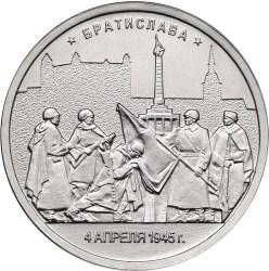 5 рублей 2016 – Братислава. 4.04.1945 г.