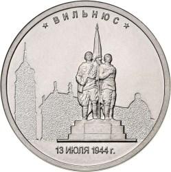 5 рублей 2016 – Вильнюс. 13.07.1944 г.