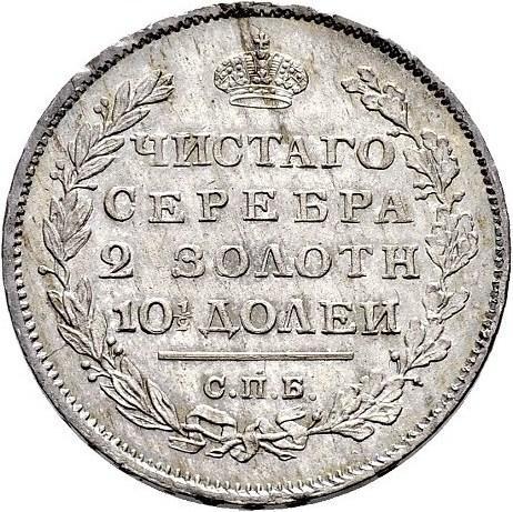 Полтина 1812 – Полтина 1812 года СПБ-МФ