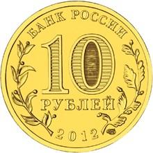 10 рублей 2012 – 200-летие победы России в Отечественной войне 1812 года