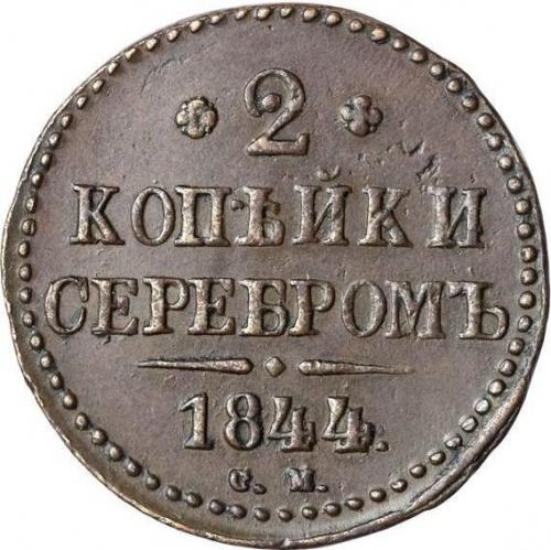 2 копейки серебром 1844 – 2 копейки 1844 года СМ