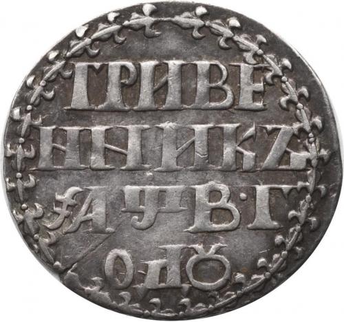 Гривенник 1702 – Гривенник 1702 года. Большая корона
