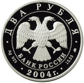 2 рубля 2004 – 100-летие со дня рождения С.Н. Рериха
