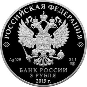 3 рубля 2019 – Охотник и змея