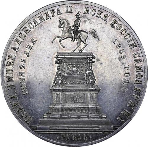 1 рубль 1859 – 1 рубль 1859 года «Монумент Императора Николая I на коне» (Монумент Императора Николая I на коне, выпуклый чекан)
