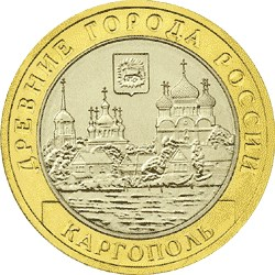 10 рублей 2006 – Каргополь