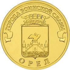 10 рублей 2011 – Орёл