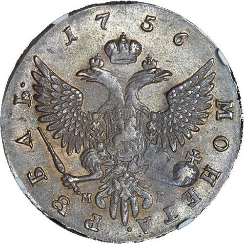 1 рубль 1756 – 1 рубль 1756 года ММД-МБ
