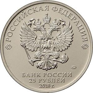 25 рублей 2018 – Чемпионат мира по футболу FIFA 2018 в России