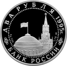 2 рубля 1995 – Парад Победы в Москве (Флаги у Кремлёвской стены)