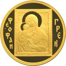 50 рублей 2004 – Феофан Грек