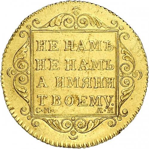 5 рублей 1801 – 5 рублей 1801 года СМ-АИ