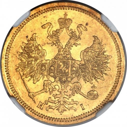 5 рублей 1869 – 5 рублей 1869 года СПБ-НІ