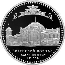 3 рубля 2009 – Витебский вокзал (начало XX в.), г. Санкт-Петербург