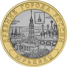 10 рублей 2010 – Юрьевец (XIII в.), Ивановская область