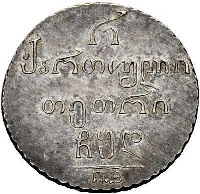 Полуабаз 1804 – Полуабаз 1804 года ПЗ