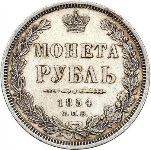 1 рубль 1854 – 1 рубль 1854 года СПБ-HI. Буквы в слове «Рубль» сжаты