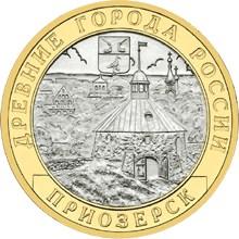 10 рублей 2008 – Приозерск, Ленинградская область (XII в.)
