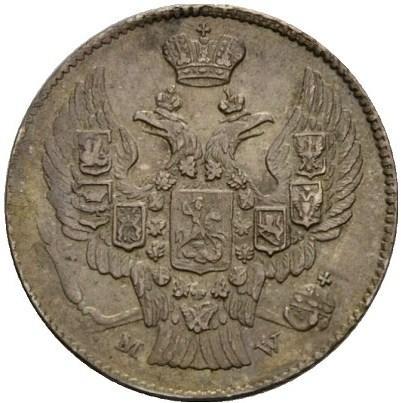 20 копеек/40 грошей 1845 – 20 копеек - 40 грошей 1845 года MW «Русско-польские» (русско-польские)