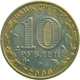 10 рублей 2000 – 55-я годовщина Победы в Великой Отечественной войне 1941-1945 гг