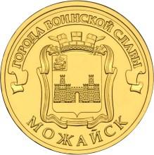 10 рублей 2015 – Можайск