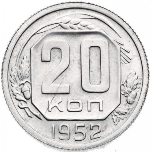 20 копеек 1952 – 20 копеек 1952 года