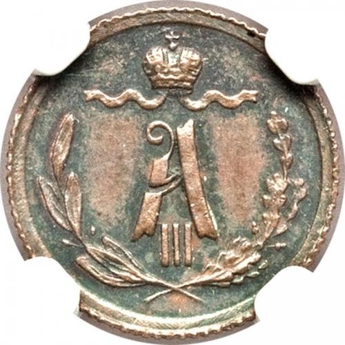 1/4 копейки 1881 – 1/4 копейки 1881 года СПБ