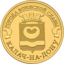 10 рублей 2015 – Калач-на-Дону