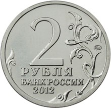 2 рубля 2012 – Организатор партизанского движения Василиса Кожина