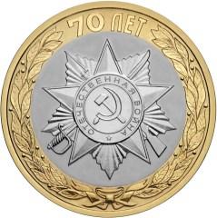 10 рублей 2015 – Официальная эмблема празднования 70-летия Победы