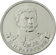 2 рубля 2012 – Генерал от кавалерии Н.Н. Раевский