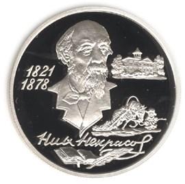 2 рубля 1996 – 175-летие со дня рождения Н.А. Некрасова