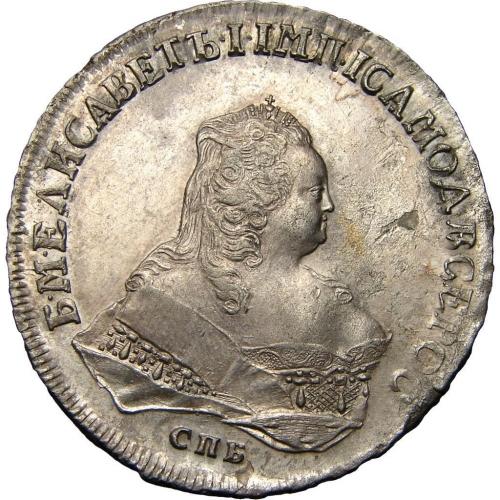 1 рубль 1753 – 1 рубль 1753 года СПБ-ЯI