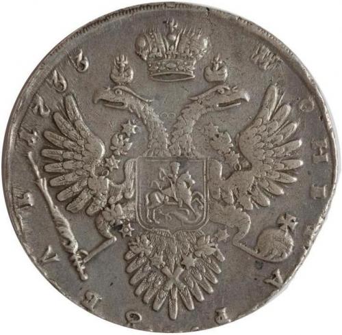1 рубль 1733 – 1 рубль 1733 года. С брошью на груди. Без локона за ухом