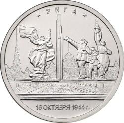 5 рублей 2016 – Рига. 15.10.1944 г.