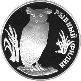 1 рубль 1993 – Рыбный филин