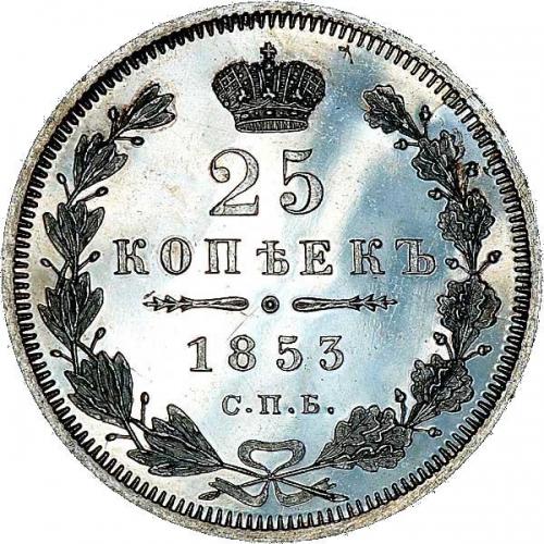 25 копеек 1853 – 25 копеек 1853 года СПБ-HI. Корона шире