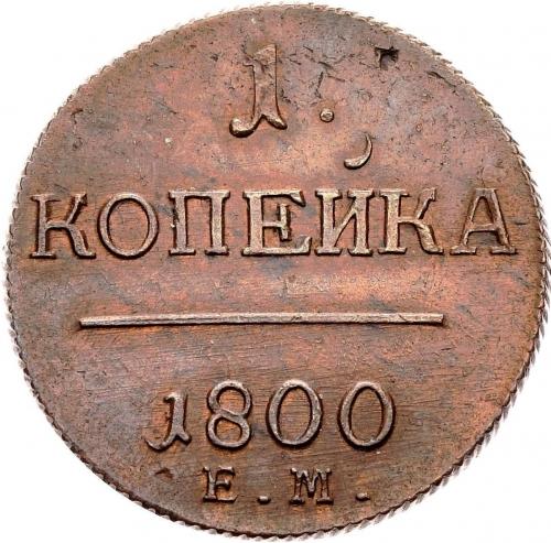 1 копейка 1800 – 1 копейка 1800 года ЕМ