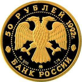 50 рублей 1992 – Дом Пашкова