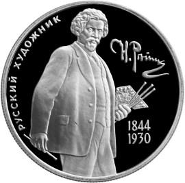 2 рубля 1994 – 150 - летие  со  дня  рождения  И.Е. Репина