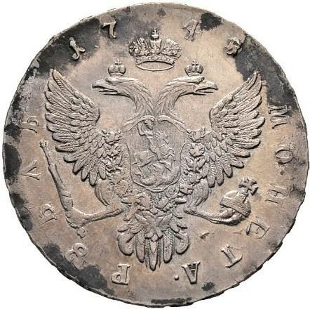 1 рубль 1748 – 1 рубль 1748 года ММД